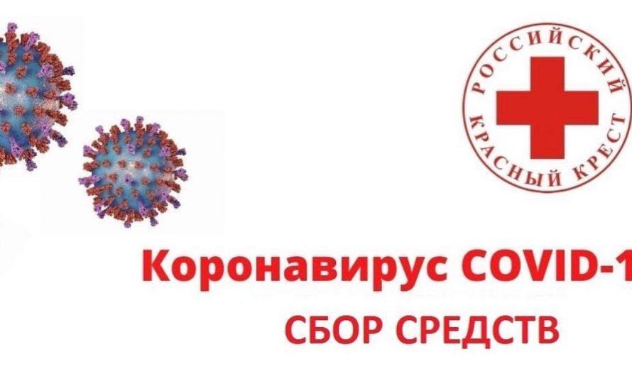 Российский Красный Крест объявляет сбор средств  на борьбу с коронавирусной инфекцией!