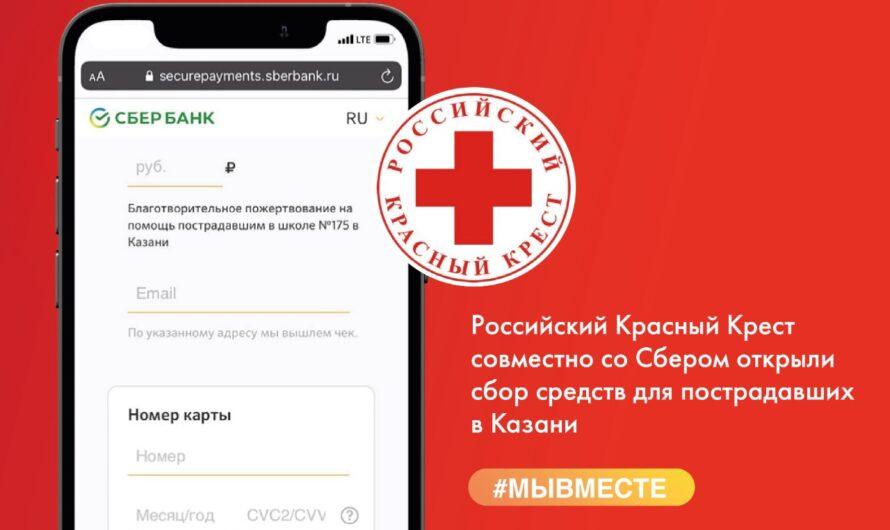 Объявлен сбор средств для пострадавших в Казани