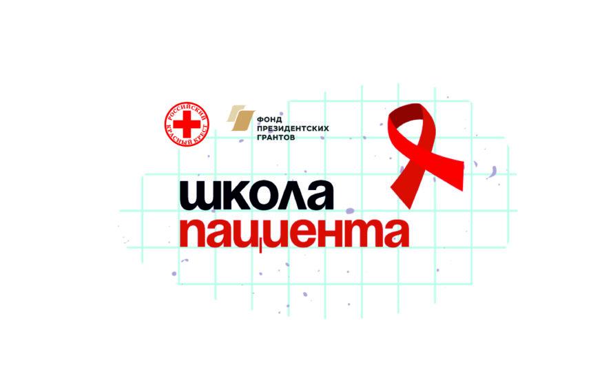 Итоги реализации президентского гранта «Школа пациентов для людей, живущих с ВИЧ-инфекцией»