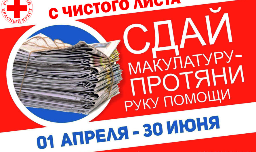 """Акция по сбору макулатуры """"С чистого листа"""" стартовала в Кузбассе"""
