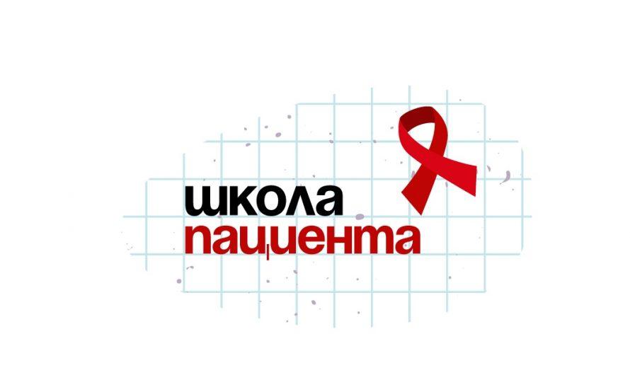Изменения в работе Школы пациентов для людей, живущих с ВИЧ-инфекцией, в связи с введенным в Кузбассе режимом «Повышенная готовность»