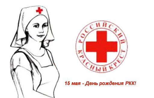 15 мая 2021г Российскому Красному Кресту исполняется 154 года!