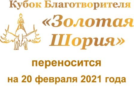 О переносе даты проведения Кубка Благотворителя «Золотая Шория» на 20 февраля 2021г.