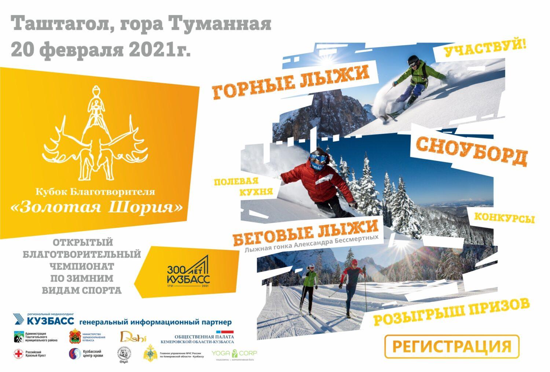 Открыта регистрация на Кубок Благотворителя «Золотая Шория»